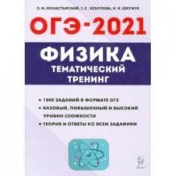ОГЭ 2021 Физика. 9 класс. Тематический тренинг