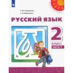 Русский язык. 2 класс. Учебник. В 2-х частях. ФГОС