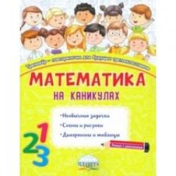 Математика на каникулах. 3 класс. Тренажер-повторялочка