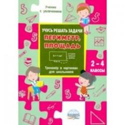 Учусь решать задачи: периметр, площадь. 2-4 классы