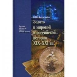 Золото в мировой и российской истории ХIX-XXI вв.