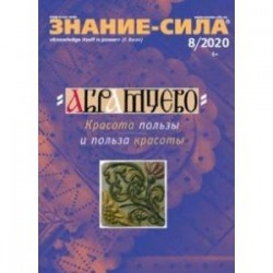 Журнал 'Знание-сила' № 8. 2020