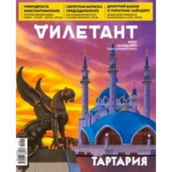 Журнал 'Дилетант' № 05. Сентябрь 2020