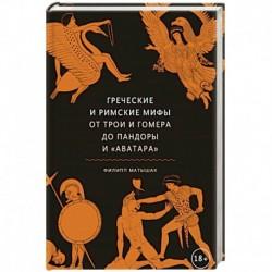 Греческие и римские мифы От Трои и Гомера до Пандоры и «Аватара»