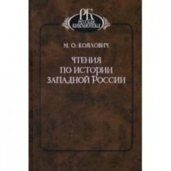 Чтения по истории Западной России