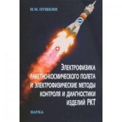 Электрофизика ракетно-космического полета и электрофизические методы контроля и диагностики изделий
