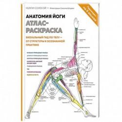 Анатомия йоги: атлас-раскраска. Визуальный гид по телу — от структуры к осознанной практике