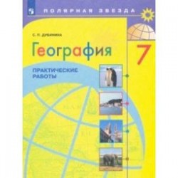 География. 7 класс. Практические работы. ФГОС
