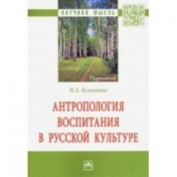 Антропология воспитания в русской культуре. Монография