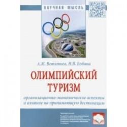 Олимпийский туризм. Организационно-экономические аспекты и влияние на принимающую дестинацию