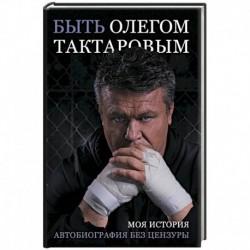 Быть Олегом Тактаровым