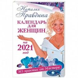Календарь для женщин на 2021 год. 365 практик от Мастера. Лунный календарь