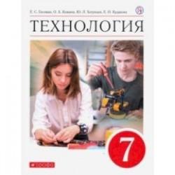 Технология. 7 класс. Учебник. ФГОС