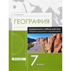География. 7 класс. Рабочая тетрадь. Универсальные учебные действия. Сборник заданий и упражнений