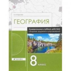 География. 8 класс. Рабочая тетрадь. Универсальные учебные действия. Сборник заданий и упражнений
