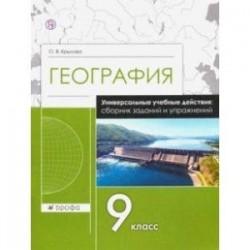 География. 9 класс. Рабочая тетрадь. Универсальные учебные действия. Сборник заданий и упражнений
