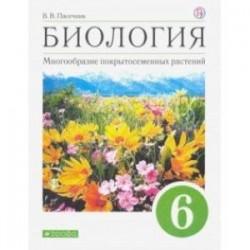 Биология. Многообразие покрытосеменных растений. 6 класс. Учебное пособие
