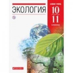 Экология. 10-11 классы. Учебник. Базовый уровень