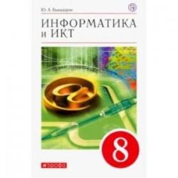 Информатика. 8 класс. Учебное пособие