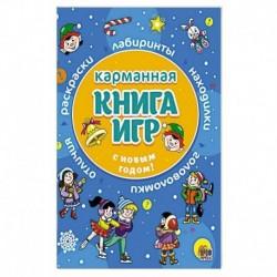 Карманная книга игр. С Новым годом!