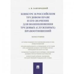 Конкурс в российском трудовом праве и его значение для возникновения трудовых (служебных) правоотнош