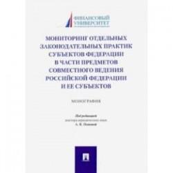 Мониторинг отдельных законодательных практик субъектов Федерации в части предметов совместного вед.