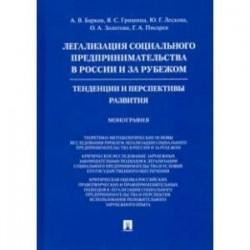 Легализация социального предпринимательства в России и за рубежом. Тенденции и перспективы развития