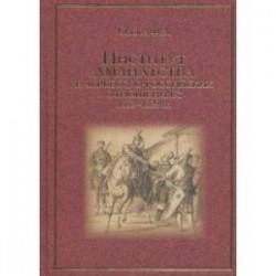 Институт аманатства в черкесско-российские отношениях: 1552-1829 гг.