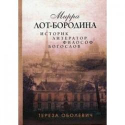 Мирра Лот-Бородина. Историк, литератор, философ, богослов