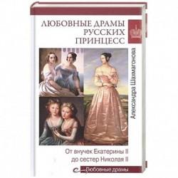 Любовные драмы русских принцесс. От Екатерины I до Николая II (16+)