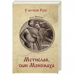 Мстислав, сын Мономаха