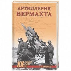 Артиллерия вермахта (12+)