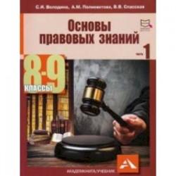 Основы правовых знаний. 8-9 классы. В 2-х частях. Часть 1. Учебное пособие