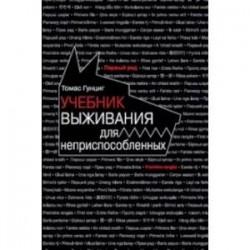 Учебник выживания для неприспособленных