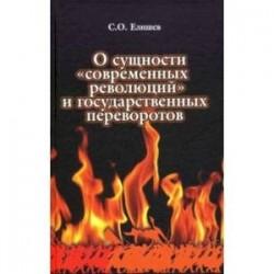 О сущности 'современных' революций и государственных переворотов