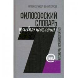 Философский словарь нулевого поколения