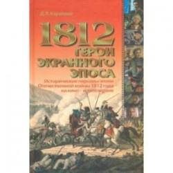 1812. Герои экранного эпоса