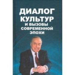 Диалог культур и вызовы современной эпохи. Материалы Бакинского форума, посвященного пам. Г.Алиева