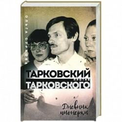Тарковский против Тарковского: дневник пионерки