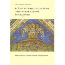 Тайны и таинства Церкви: опыт современной мистагогии. Христианская (православная) антропология