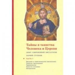 айны и таинства Человека и Церкви. Часть I. Введение в таинствоводство (мистагогию)