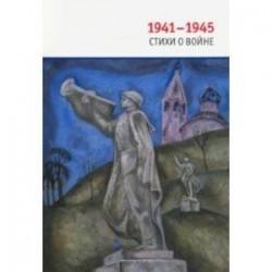 1941-1945. Стихи о войне