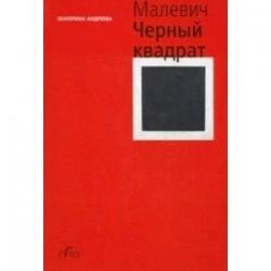 Малевич. Черный квадрат (мини)