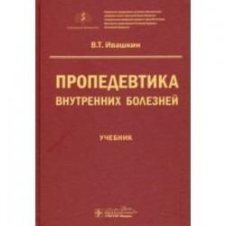 Пропедевтика внутренних болезней. Учебник для ВУЗов
