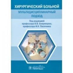 Хирургический больной. Мультидисциплинарный подход