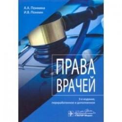 Права врачей