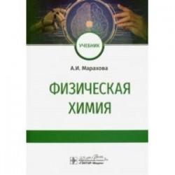 Физическая химия. Учебник для ВУЗов