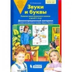 Звуки и буквы. Демонстрационный материал. Для детей 5-6 лет. ФГОС ДО (А4)