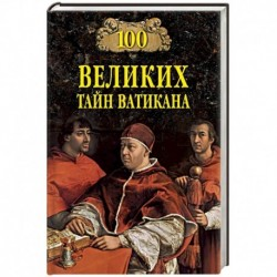 100 великих тайн Ватикана