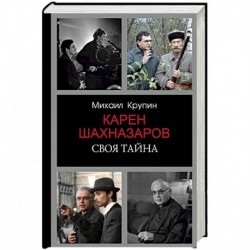 Карен Шахназаров. Своя тайна